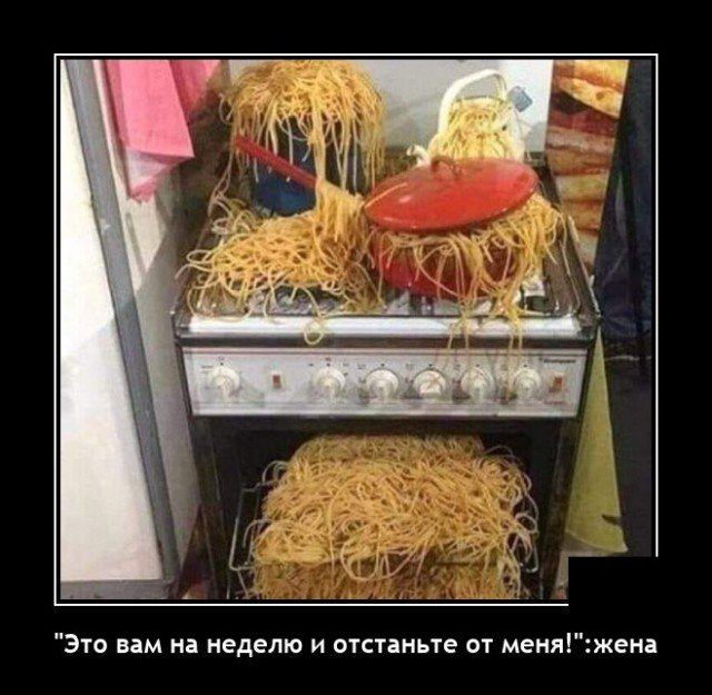 Демотиватор про кулинарию