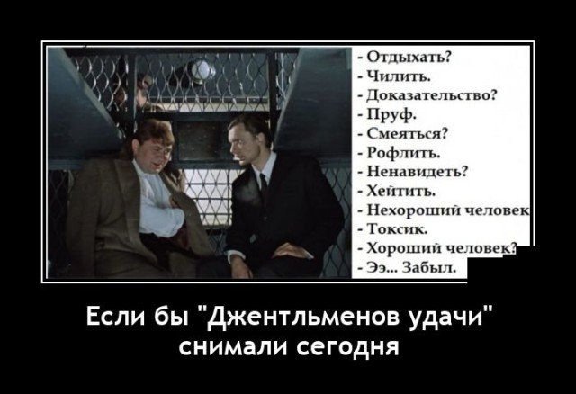 Демотиватор про выражения