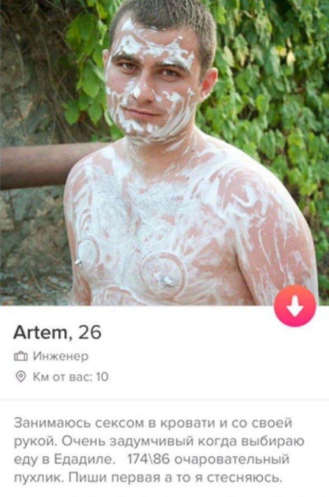 Артем из Tinder про себя