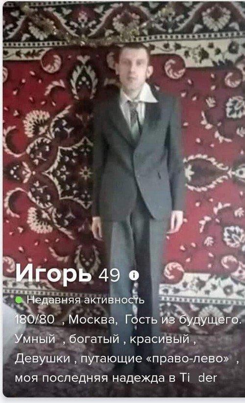 Игорь из tinder ищет девушку на фоне ковра