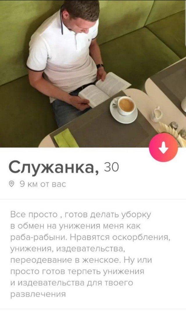 Мужчина хочет быть служанкой из Tinder
