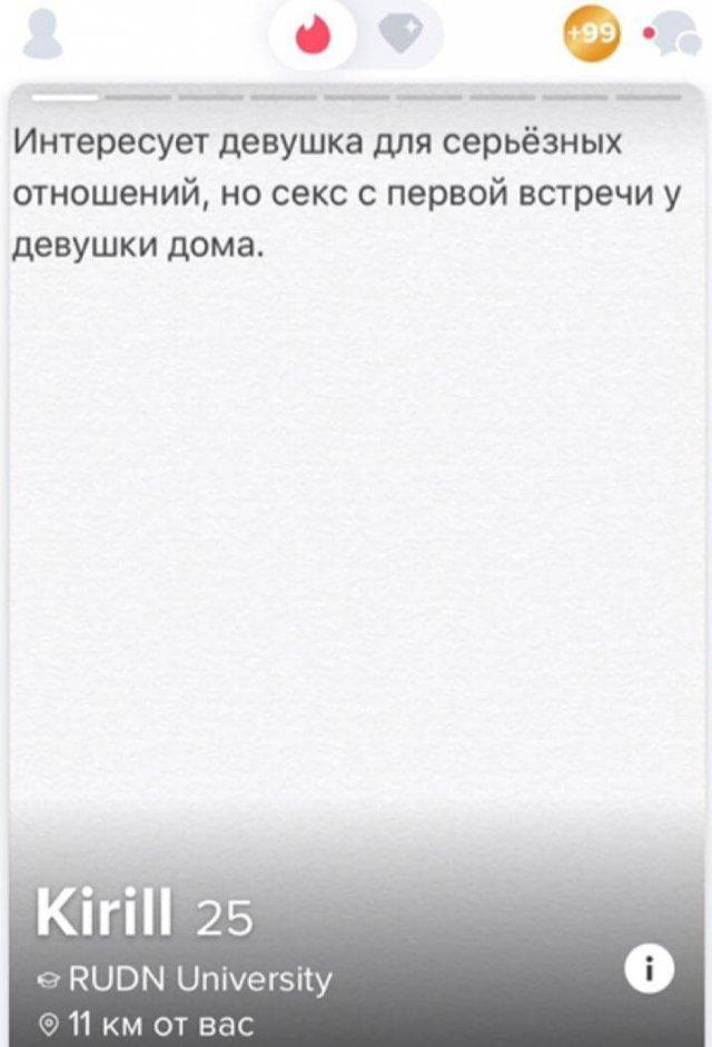 Кирилл из Tinder о любви