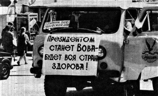 Агитация за Владимира Жириновского, 1996 год