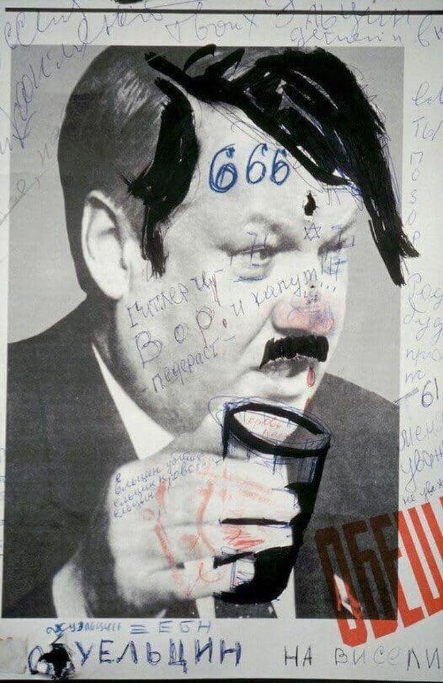 Плакат на стене Дома Советов России, 3 октября 1993 года