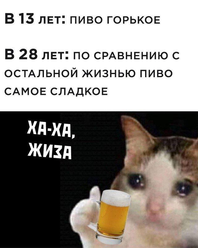 Сладкое пиво