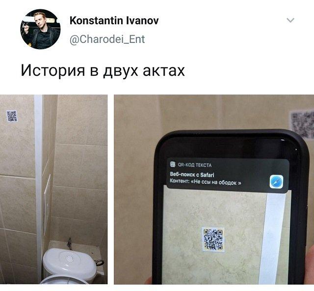 твит про туалет