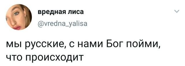 твит про русских
