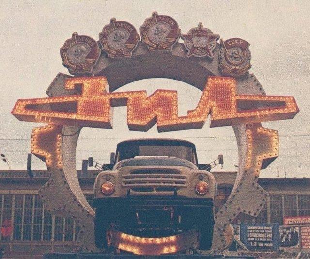 Проходная ЗиЛа. 1986 год.