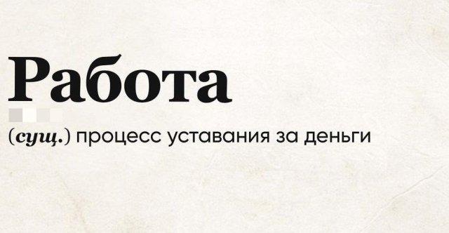 """Слово - не воробей: пользователи """"издеваются"""" над русским языком"""