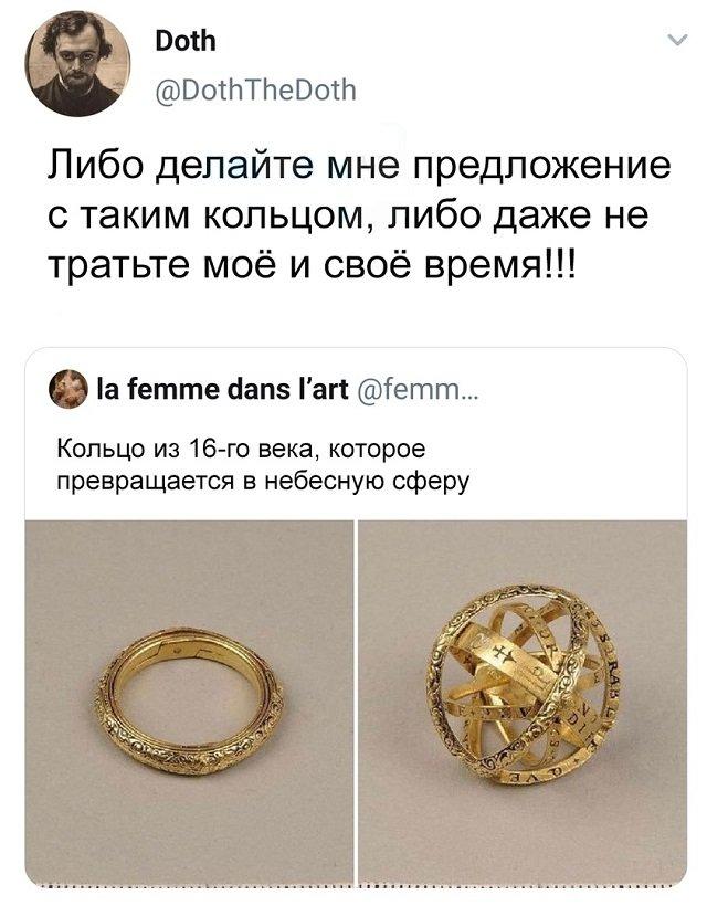 твит про кольцо