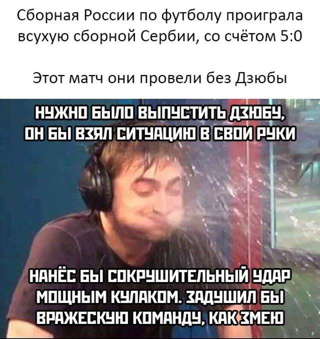Почему проиграла сборная России
