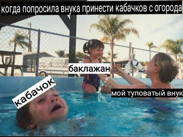 Пенсионерские мемы
