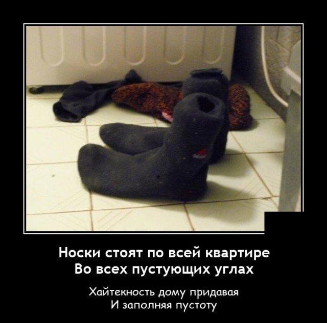 Демотиватор про носки