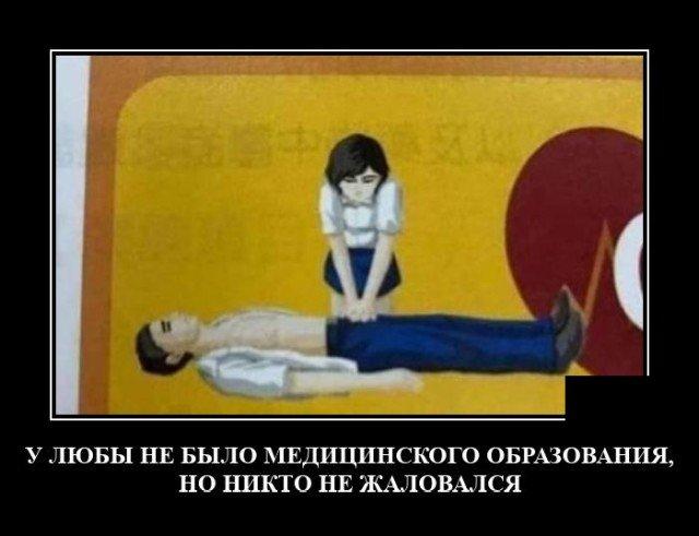 Демотиватор про медицинское образование