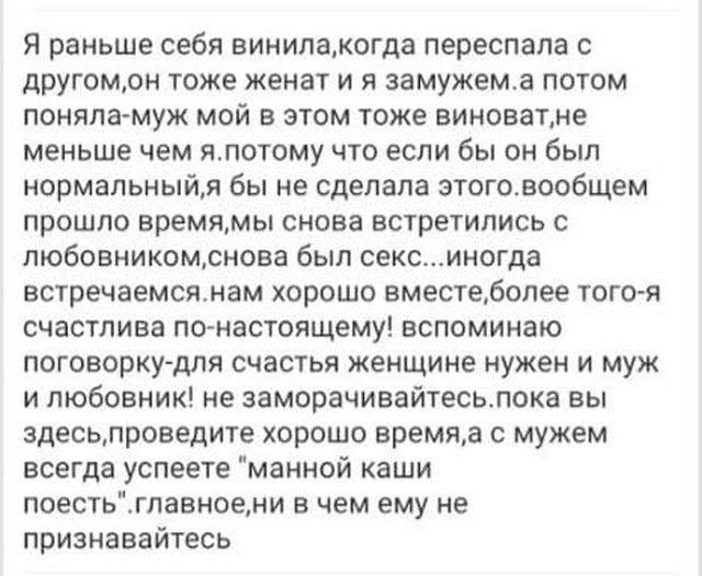 история про любвника