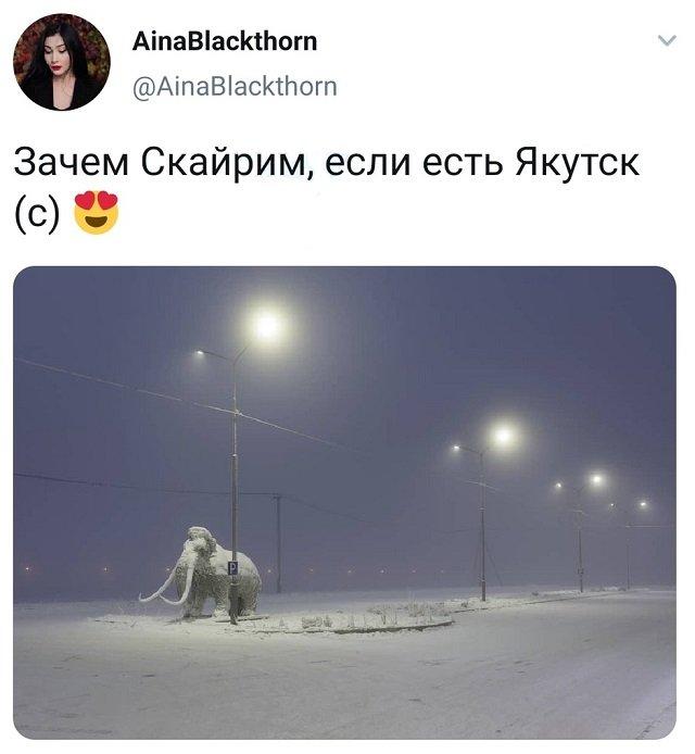 твит про якутск