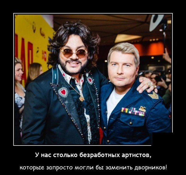 Демотиватор про отечественных знаменитостей