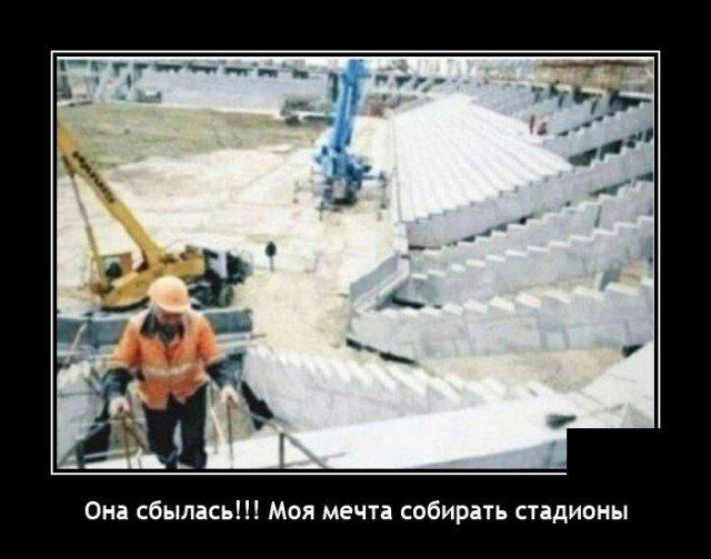 Демотиватор про стадионы