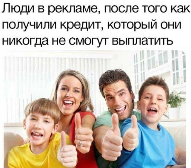 Пользователи шутят про кредиты и ипотеки