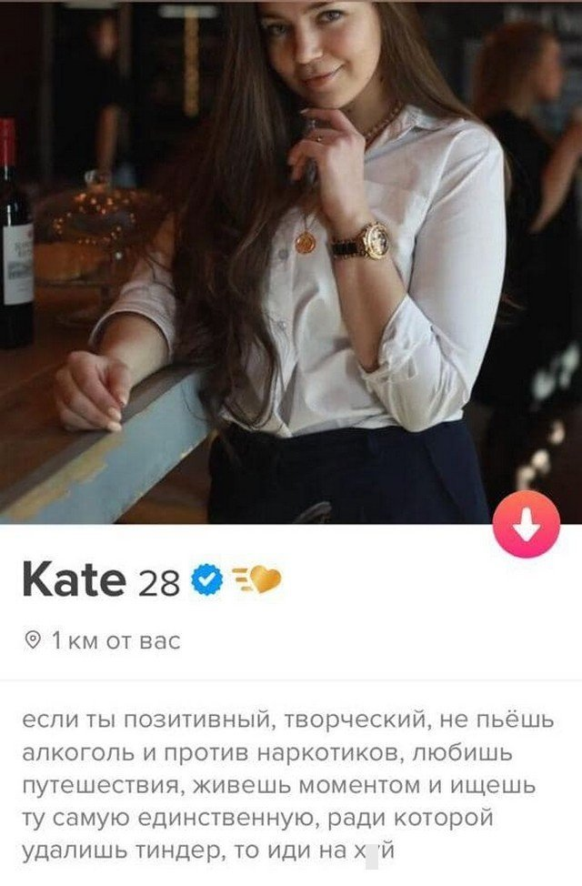 Катя из Tinder