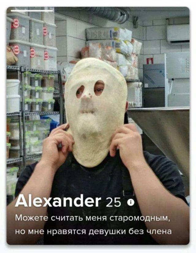 Александр из Tinder  шутит