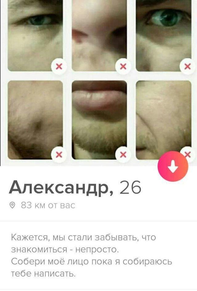 Александр из Tinder собирает лицо