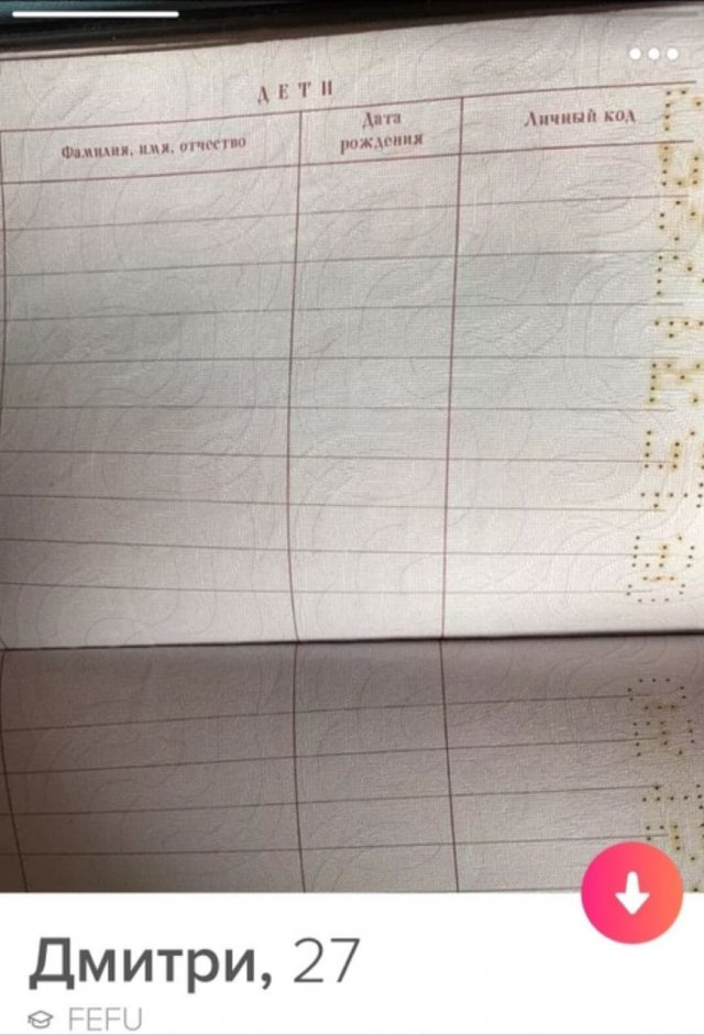 Дмитри из Tinder с паспортом