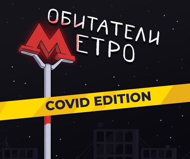 Комик обитатели метро