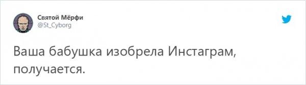 твит про инстраграм