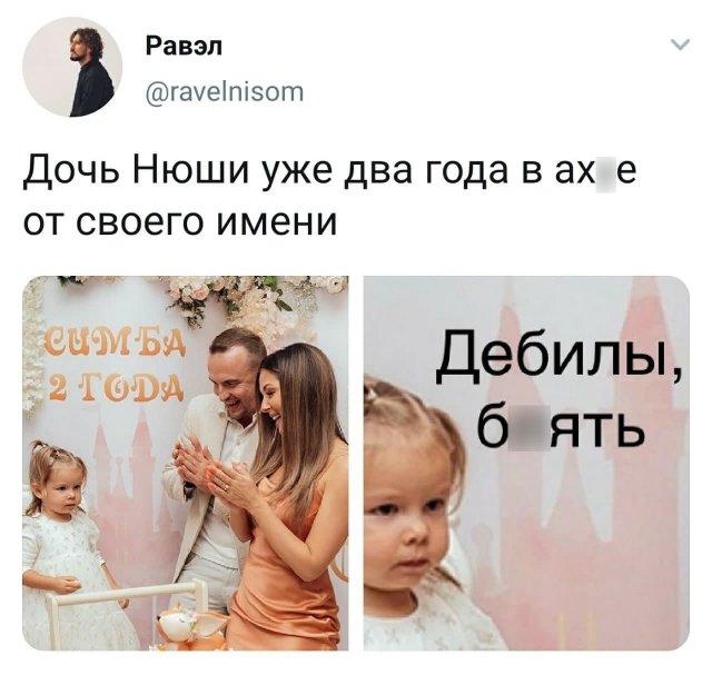 твит про ребенка Нюши