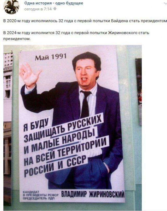 Реакция россиян на новость о том, что Дональд Трамп готов передать полномочия Байдену