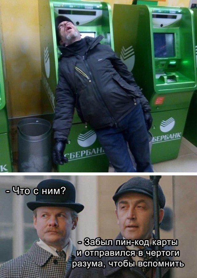 Заснул на банкомате