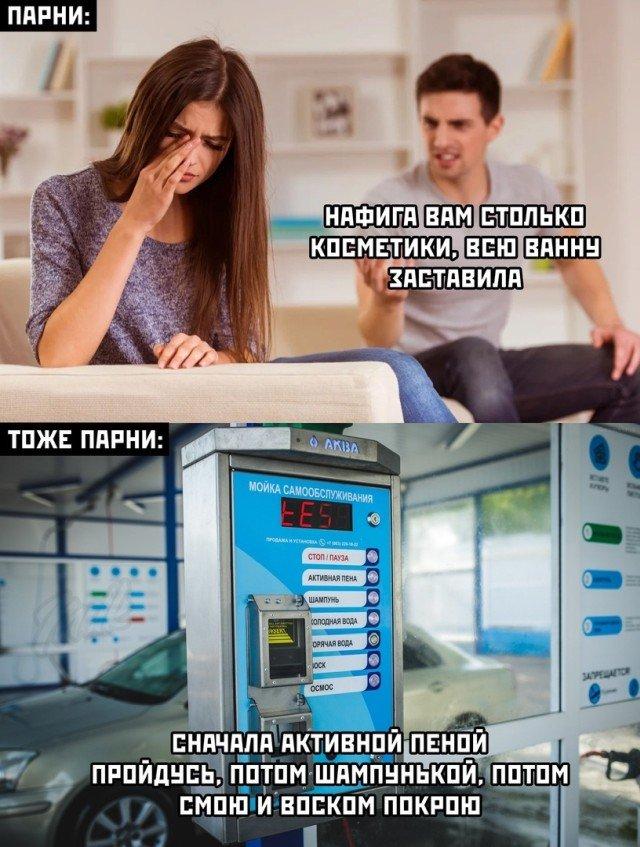 Шутка о парнях и девушках