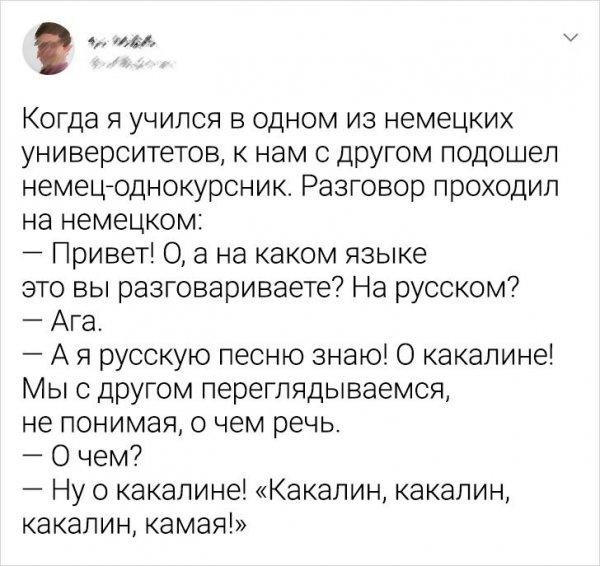 твит про русскую песню