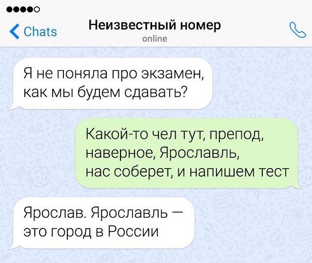 шутка про Ярославль