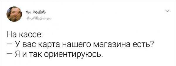 твит про кассу