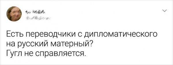 твит про переводчик
