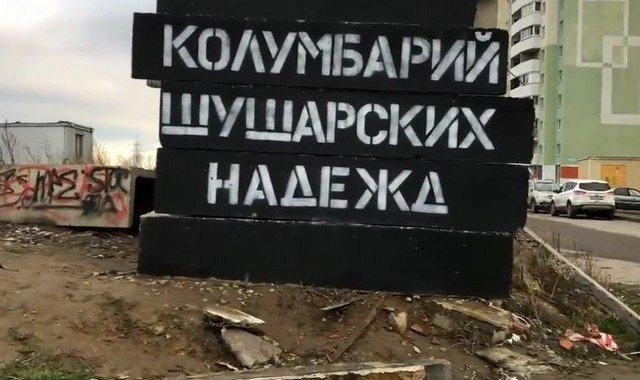 В Шушарах жители сделали арт-объект для чиновников: колумбарий несбывшихся надежд