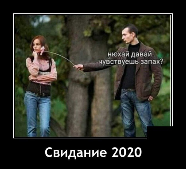 Демотиватор про свидания в 2020 году