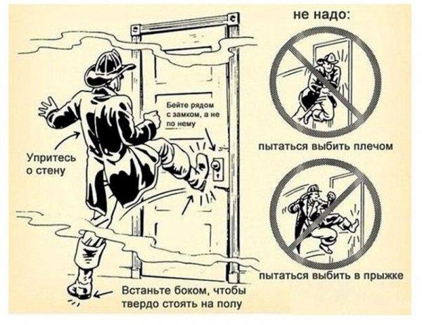 Как нужно выбивать двери