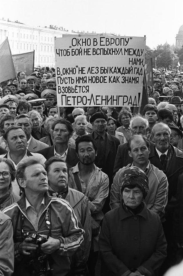 Митинг на Дворцовой площади против переименования города
