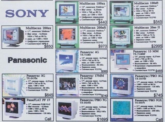 Цены на мониторы в компьютерном журнале, 1997 год.