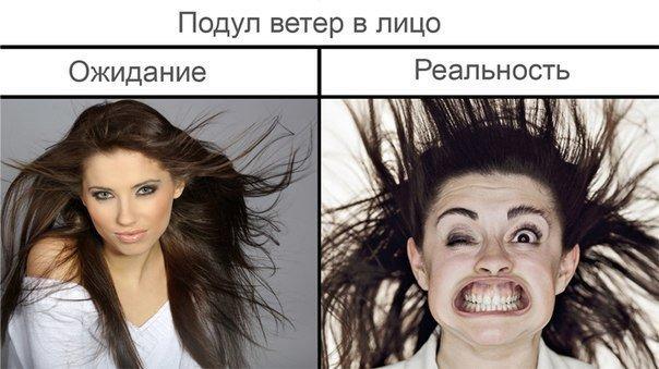 ветер в лицо