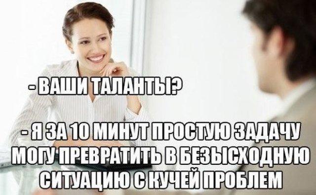 Пользователи социальных сетей шутят про собеседования при трудоустройстве