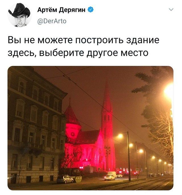 твит про здание