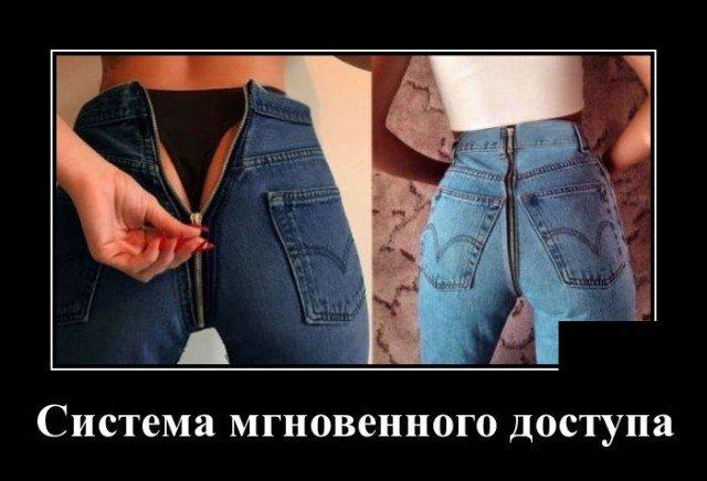 Демотиватор про джинсы