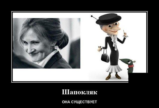 Демотиватор про Шапокляк
