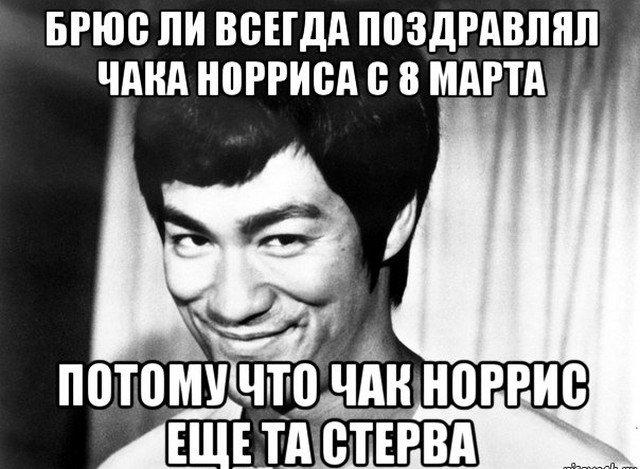 К 80-летию со дня рождения Брюса Ли: шутки и мемы