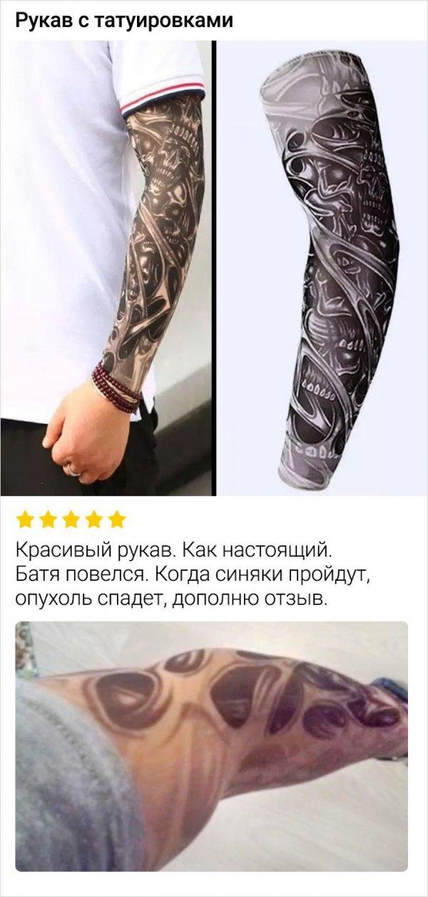 отзыв про рукав с татуировками