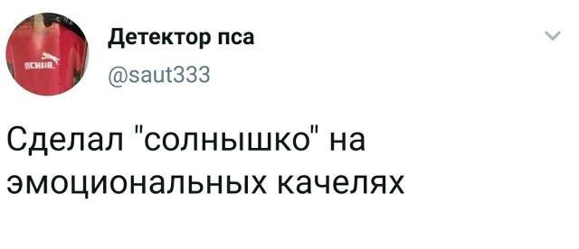 твит прокачели